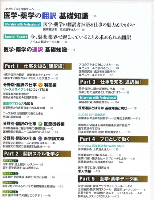 Tsuhonjournal2_2