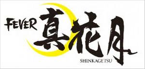 Shinkagetsu