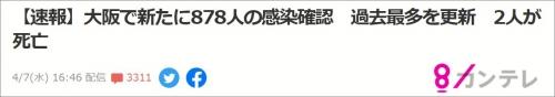 Osakacorona